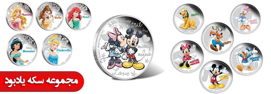 مجموعه سکه یادبود خانواده میکی موس